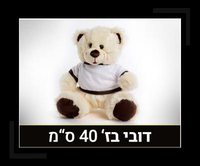 דובי בז' 40