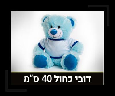 דובי כחול 40