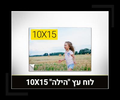 לוח עץ הילה לבן 10X15
