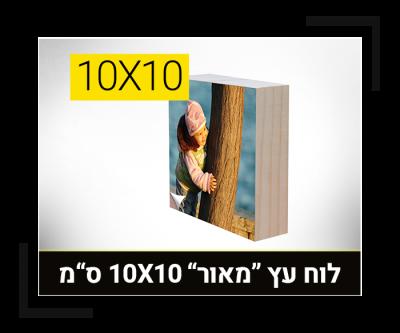 לוח עץ מאור 10X10