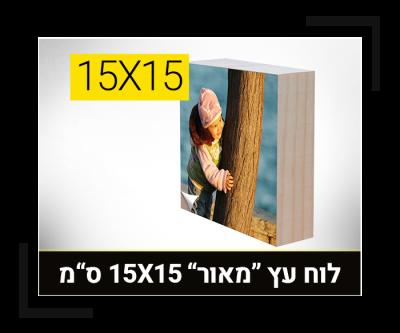 לוח עץ מאור 15-15